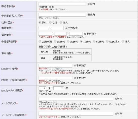 阪神高速の申し込み画面