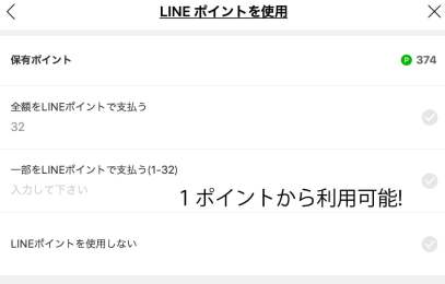 Lineポイント