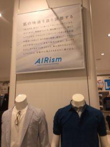 エアリズムの販売コーナー