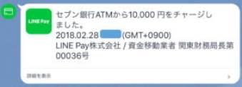 Line Pay Teamからの完了のお知らせ
