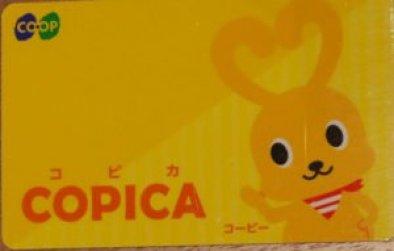 COPICAカードの表面