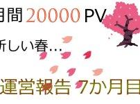 ブログ運営7か月目です! 月間2万PVも達成しました。