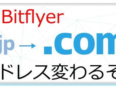 bitflyerのアドレスが変わるそうです。