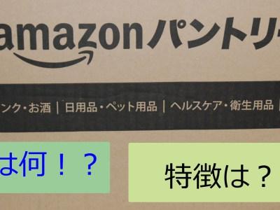 Amazonパントリー。通常の違いは??
