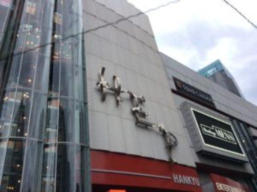 HEP FIVE大阪のビル