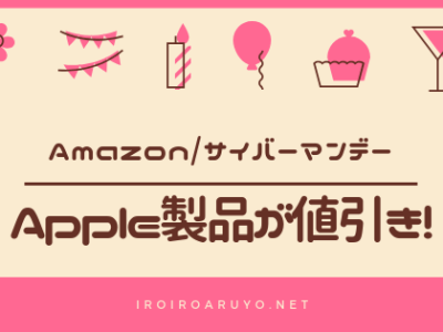 Apple watch/ iPad Pro/ Macbook pro が割引