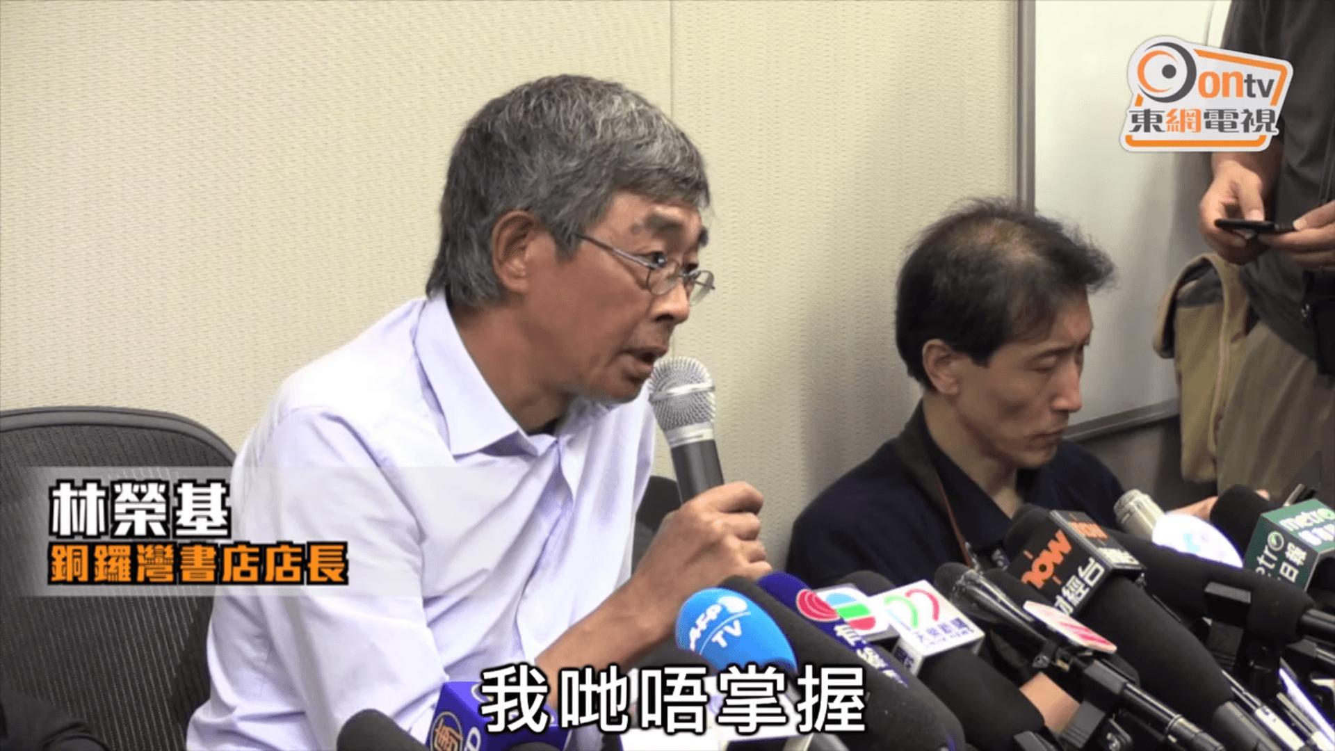 香港銅鑼灣書店創辦人 昨現身踢爆在中國遭拘押