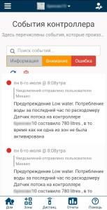 информация мобильник о счетчике скорости потока 1