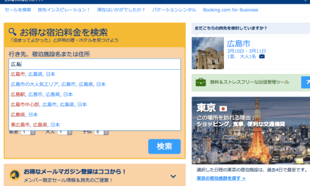 Booking.comのUI/UXが、楽天トラベルより遥かに優れている理由