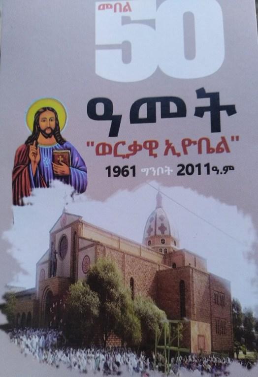 Golden Jubilee of Adigrat Cathedral