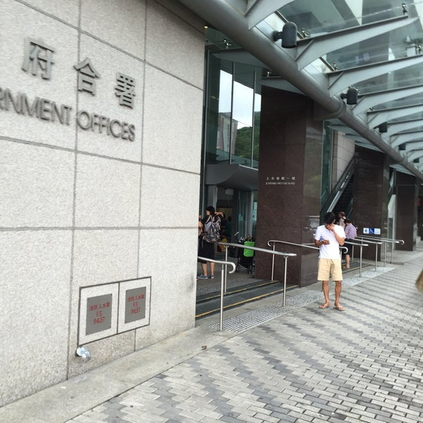 Sha Tin Government Offices 沙田政府合署 - Government Building in 沙田