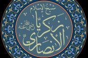 MEMAHAMI GELAR SYAIKHUL ISLAM