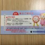 東京サマーランドの株主優待券
