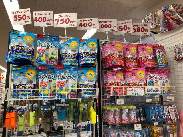 東京サマーランドので買えるプール関連のグッズ