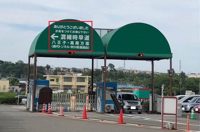 東京サマーランドから帰る時の車のゲート