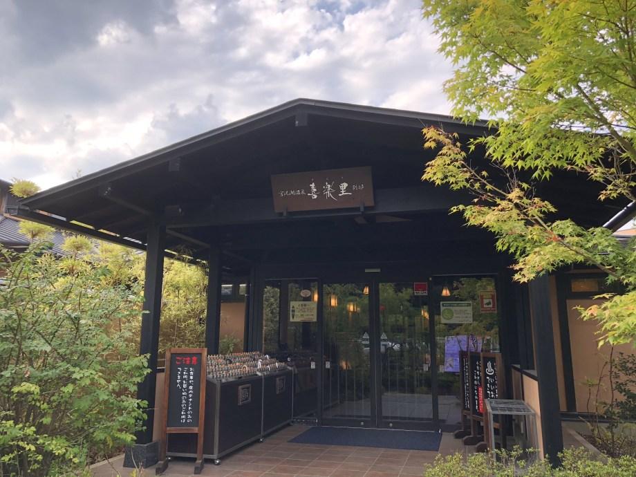 宮沢湖温泉