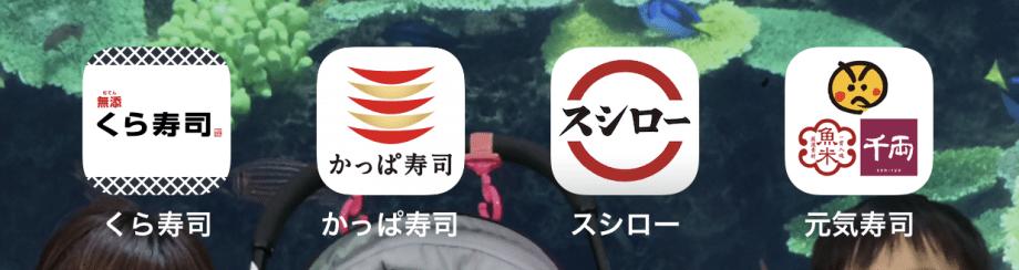 寿司アプリ