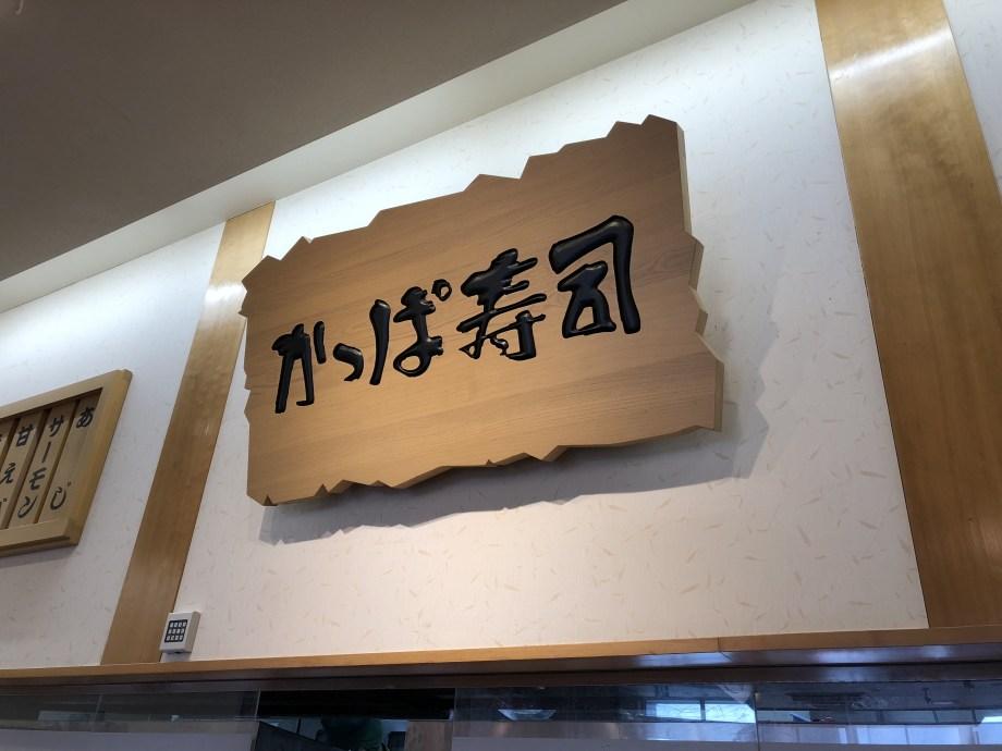 かっぱ寿司飯能店の看板