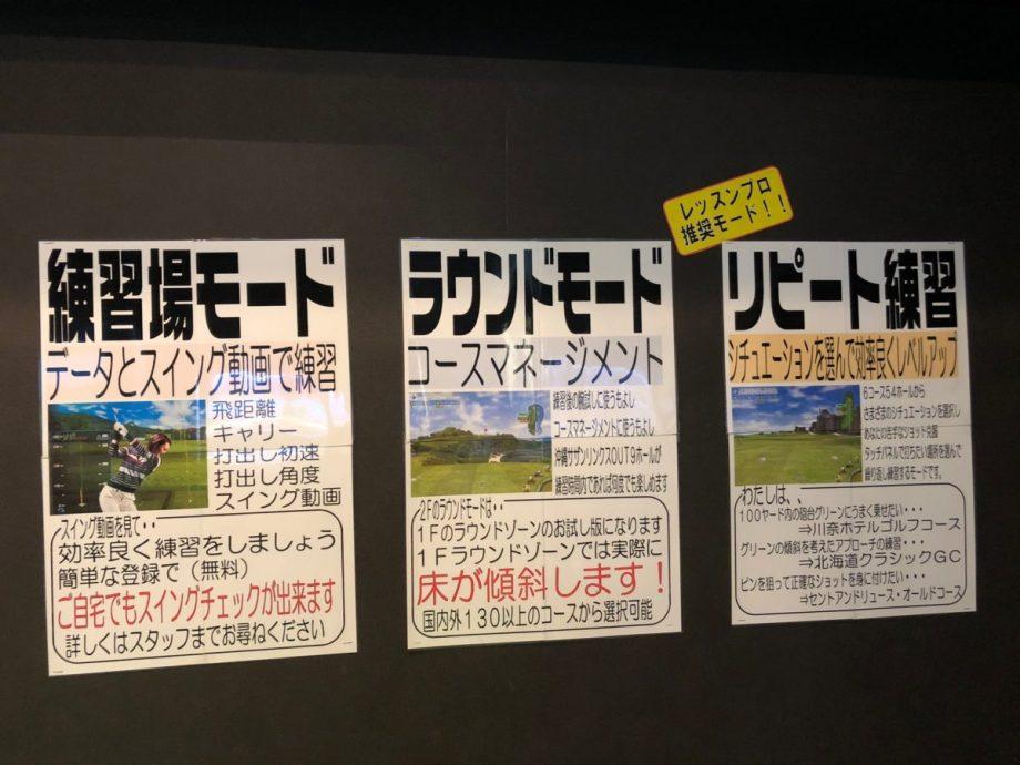 ゴルフパートナーインドアゴルフの3つの練習モード