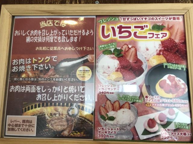 埼玉県入間市にある安楽亭のデザート