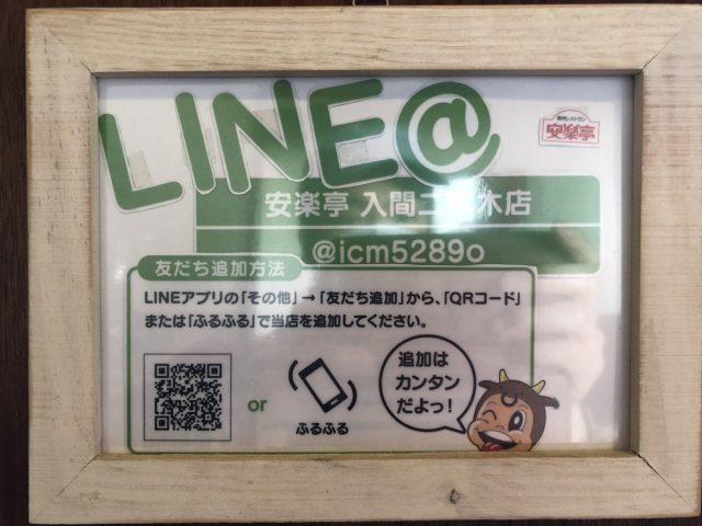 https://iruma-output.com/wp-content/uploads/2019/01/埼玉県入間市にある安楽亭のライン@.jpg