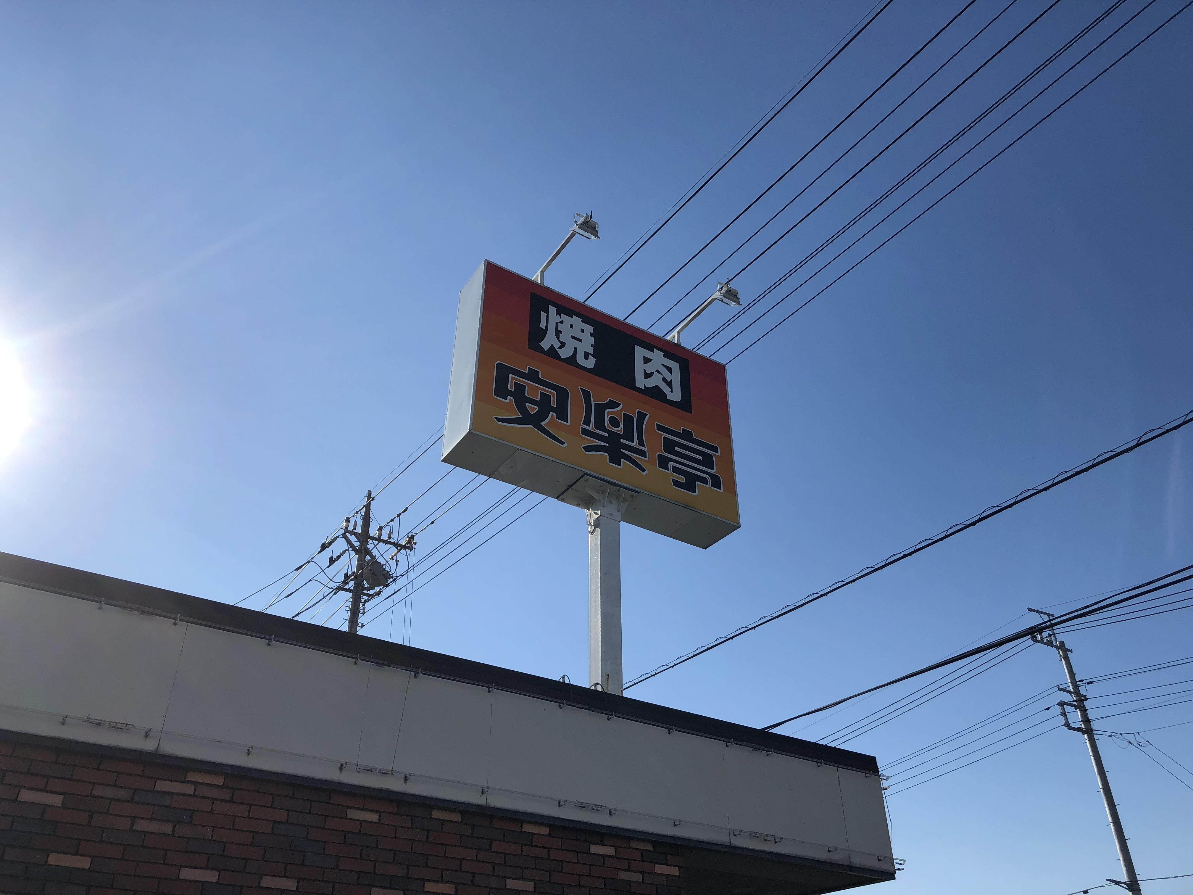埼玉県入間市にある安楽亭の大きな看板