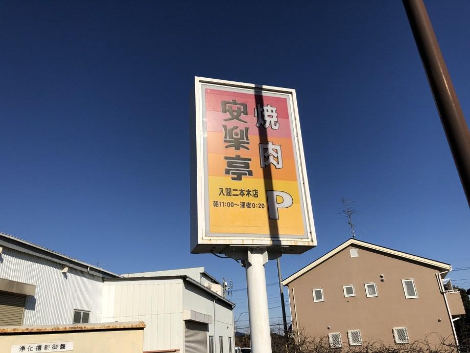埼玉県入間市にある安楽亭の看板