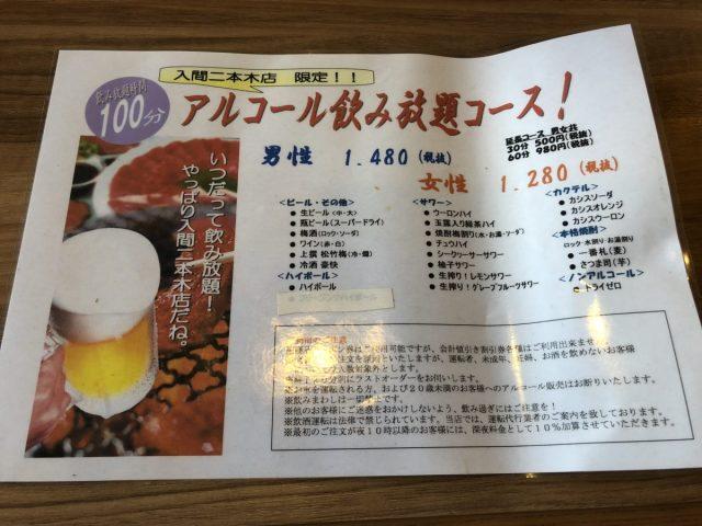 埼玉県入間市にある安楽亭の飲み放題メニュー