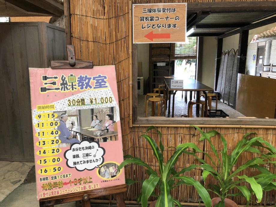 沖縄琉球村の三線教室