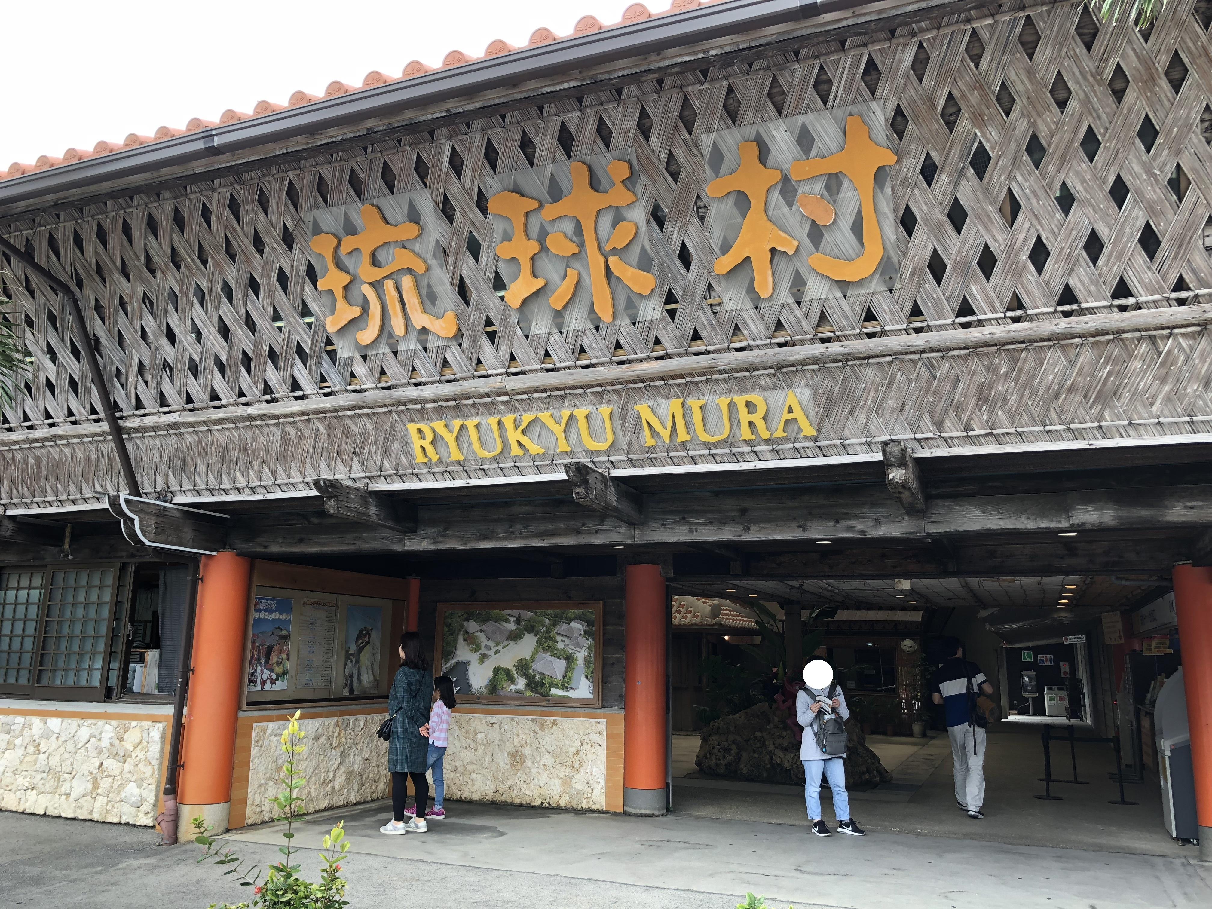 沖縄琉球村の入り口