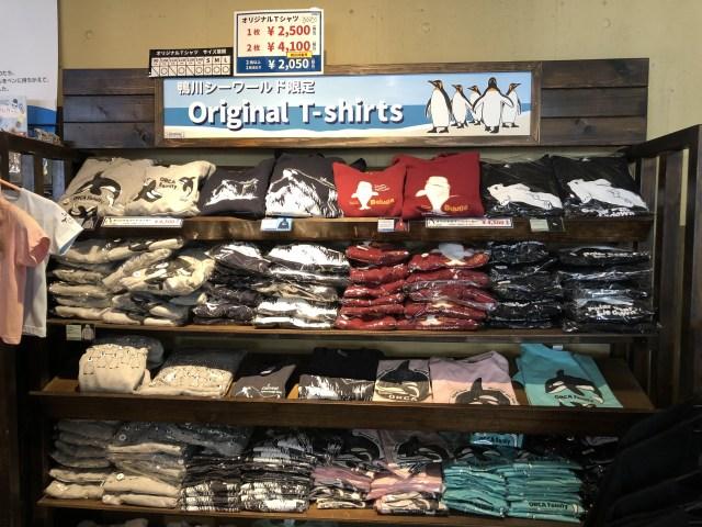 鴨川シーワールドのお土産のTシャツ各種