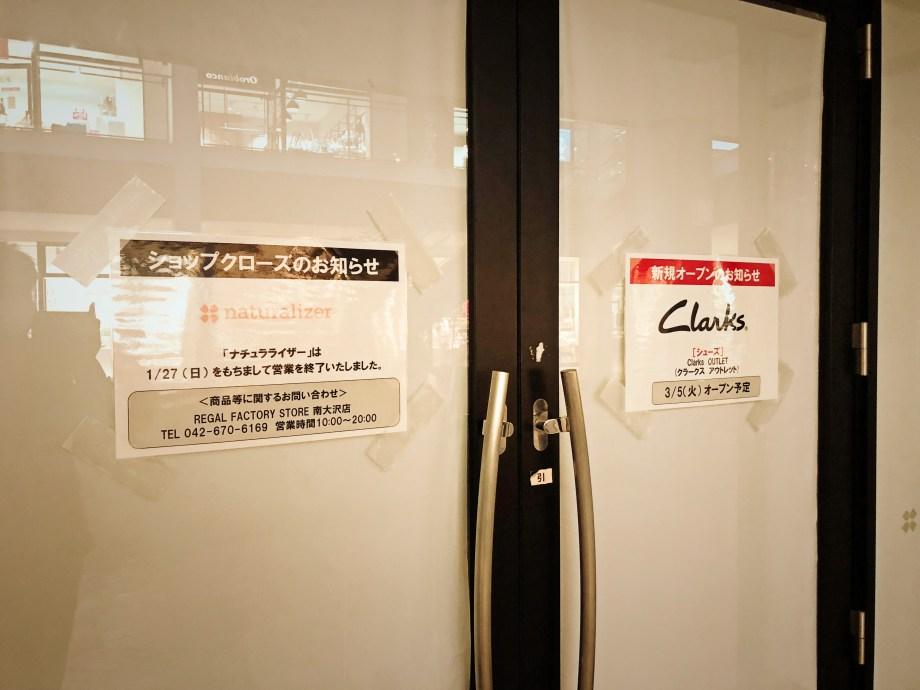 三井アウトレットパーク入間の閉店と開店