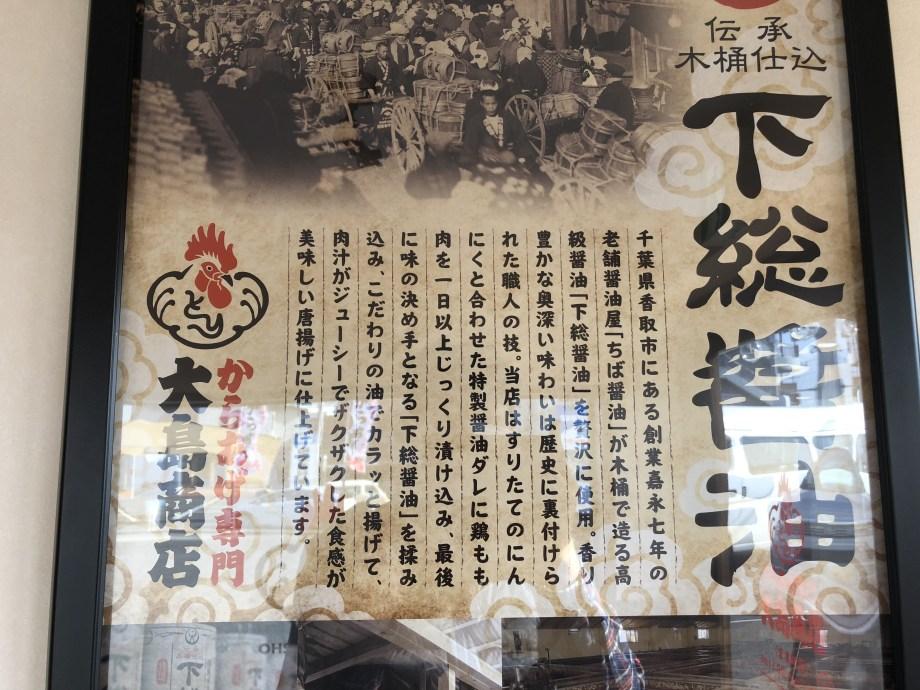 狭山市の唐揚げ大島商店の醤油
