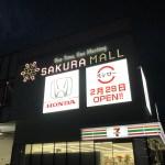 羽村市のスシローのオープン看板