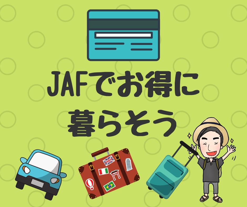 JAFカードでお得に暮らす方法
