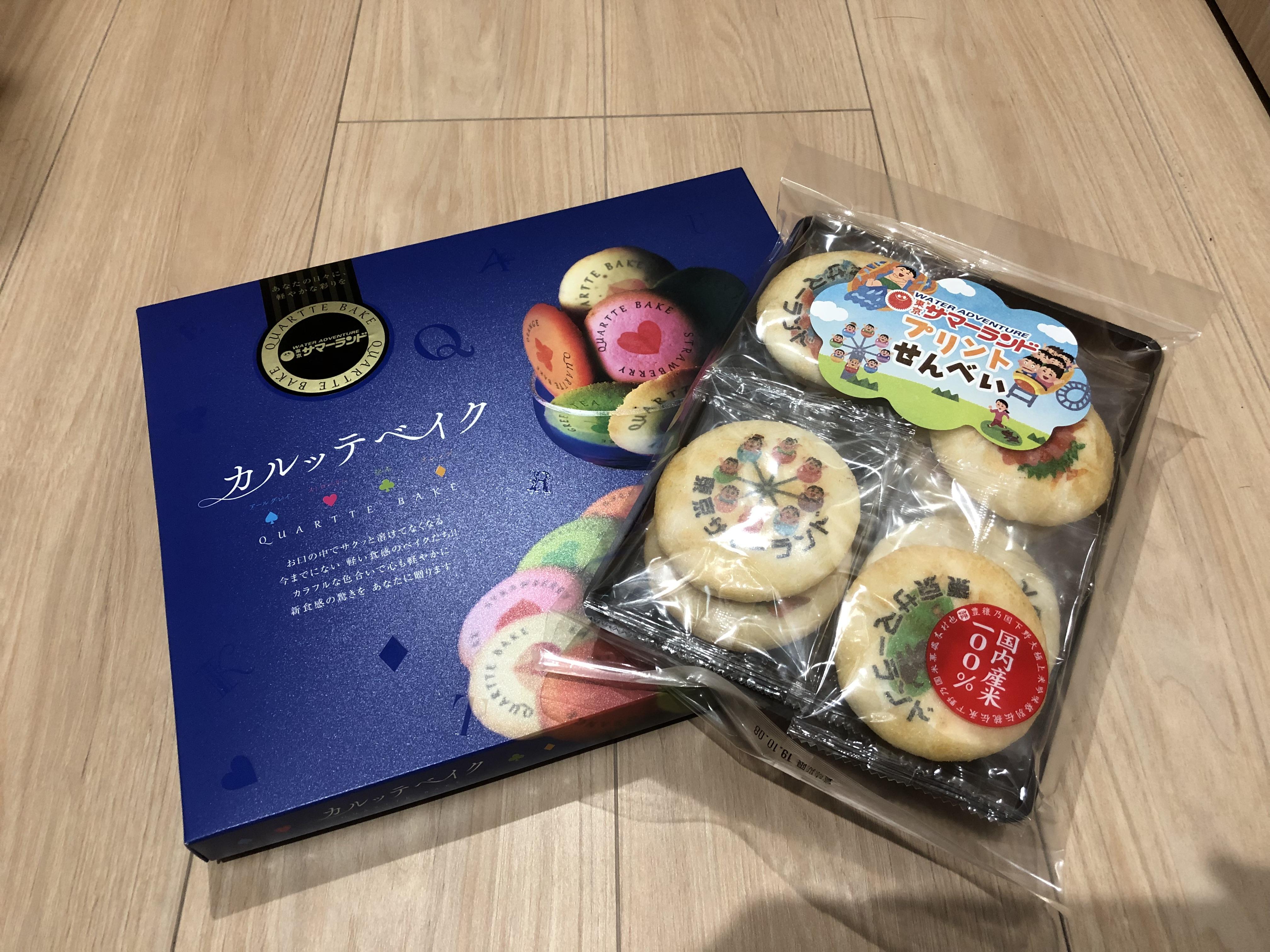 サマーランドのお土産に購入したせんべいとクッキー