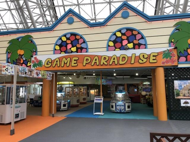 サマーランドのゲームセンターパラダイス