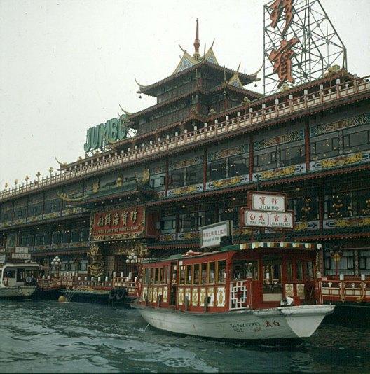 Hongkong-Aberdee Jumborest. 1997