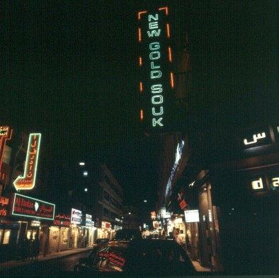 oman-dubai-goldsouk 1996