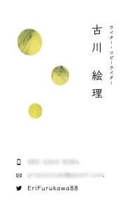 ライターコピーライター古川絵里様名刺表面