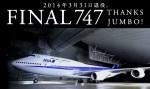 ラストフライト間近のボーイング747 退役の理由は燃費ではない?