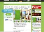 扉を開けるとお店にワープ!夢のアイテム「グルーポン・ドア」が発売!
