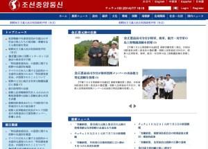 朝鮮中央通信HP