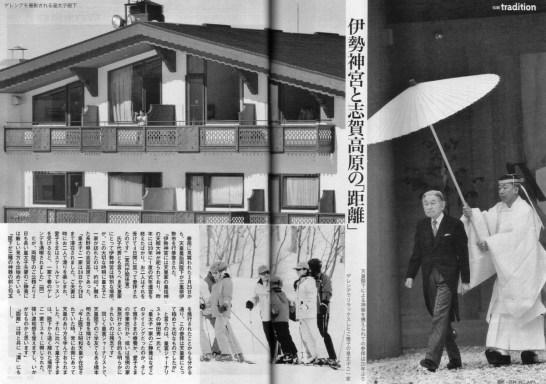 週刊新潮2014年4月10日号 伊勢神宮と志賀高原の距離
