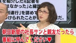 そこまで言って委員会 朝日新聞慰安婦誤報