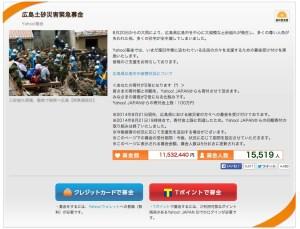 2014.8.20広島土砂災害寄付