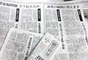 朝日新聞 従軍慰安婦誤報