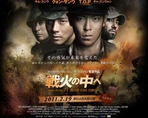 戦火の中へ ポスター