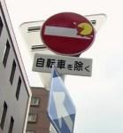 標識にいたずら書きのフランス人「標識は権力のシンボル」?