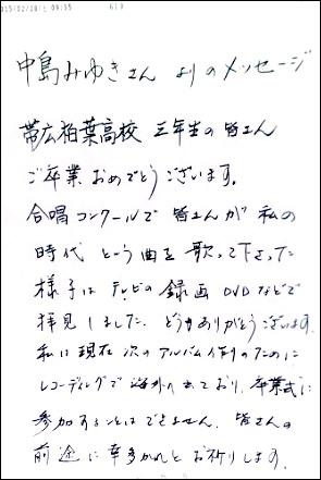 中島みゆき 母校ニセ祝辞
